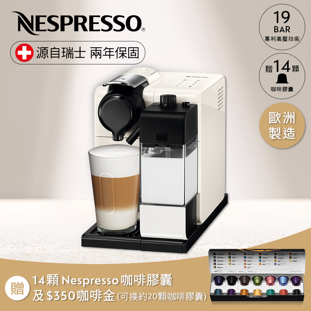 Nespresso 膠囊咖啡機 Lattissima Touch 魅力白