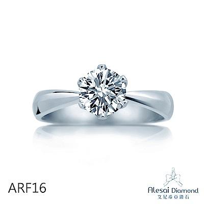 Alesai 艾尼希亞鑽石  1 . 05  克拉 F/SI 2  H&A 六爪 18 K鑽戒求婚戒