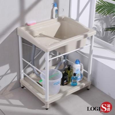 【LOGIS】便利ABS塑鋼洗衣槽 固定洗衣板  洗手槽 洗手台