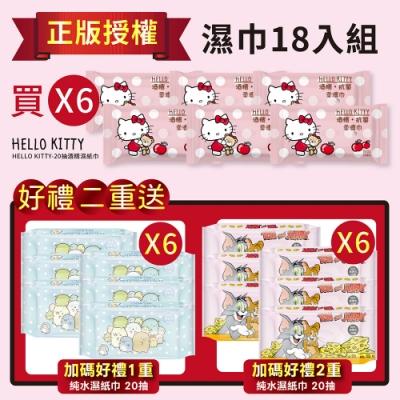 (時時樂限定)角落小夥伴 20抽濕紙巾x6包+HELLO KITTY 20抽酒精濕紙巾x6包+湯姆貓與傑利鼠 20抽濕紙巾x6包,共18包