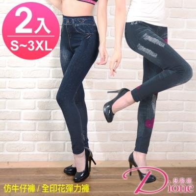 Dione 狄歐妮 加大配搭褲 超彈力仿牛仔風潮褲(雙搭S-3XL)-2件3680