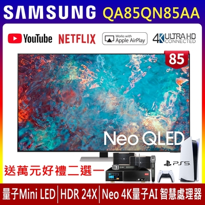 SAMSUNG三星 85吋 4K Neo QLED量子連網液晶電視 QA85QN85AAWXZW