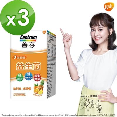 【善存】三效順暢益生菌 粉末顆粒 7包X3盒(陳意涵真心推薦 益生質養好菌 鳳梨酵素助消化)