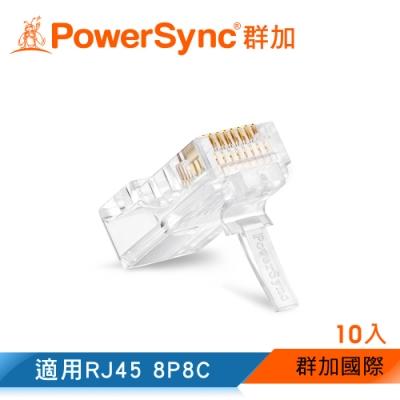 群加 PowerSync Cat.5e 超五類透明水晶頭/10入
