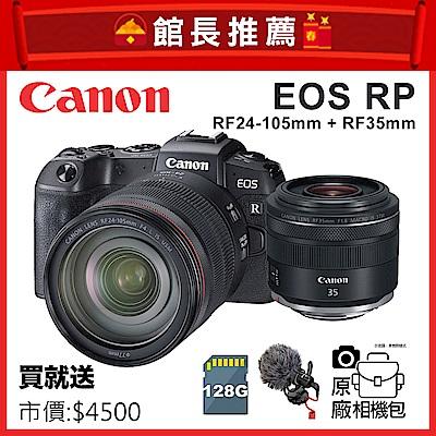 Canon EOS RP+RF 24-105mm+RF 35mm 雙鏡組(公司貨)-預訂排隊賣場