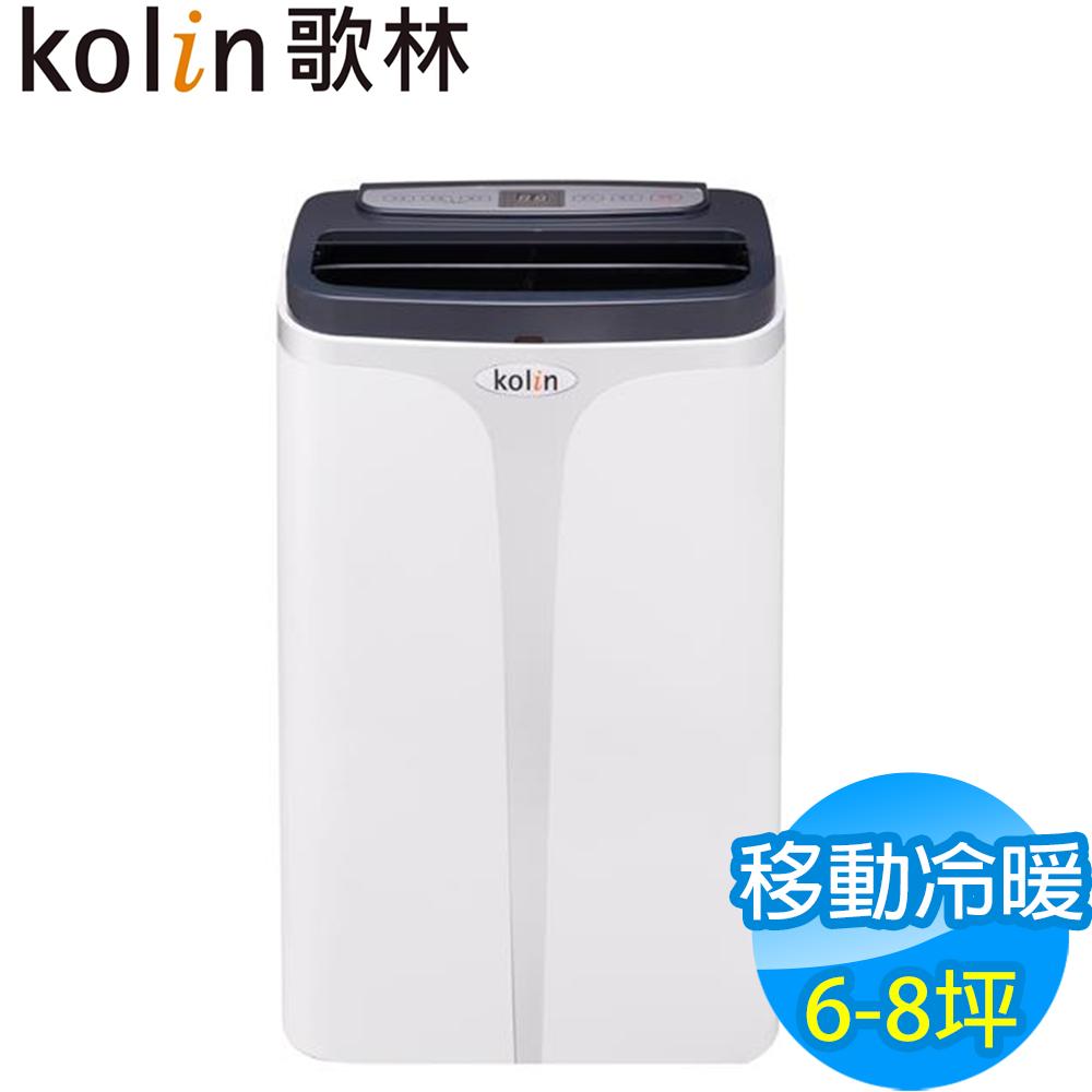 Kolin歌林 6-8坪 12,000BTU微電腦遙控冷暖移動式冷氣 KD-301M05