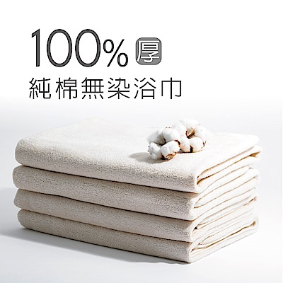 ITAI 100%純棉無染浴巾3入組_經典厚款