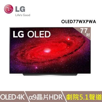 【客訂商品】LG樂金 77型(4K) AI語音物聯網電視 OLED77CXPWA
