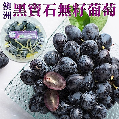 【天天果園】澳洲黑寶石無籽葡萄(每盒約500g) x2盒