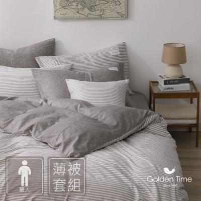 GOLDEN-TIME-恣意簡約-200織紗精梳棉薄被套床包組(咖啡-單人)