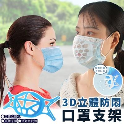 [時時樂限定]3D立體防悶氣口罩支架(10入)