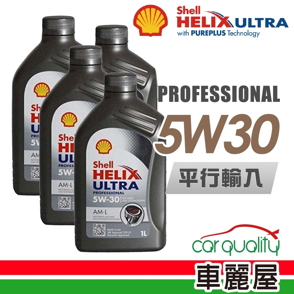 【SHELL】HELIX ULTRA AM-L C3 5W30 1L_四入組_機油保養套餐