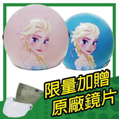 【S-MAO】正版卡通授權 冰雪奇緣01 兒童安全帽 3/4半罩 (安全帽│機車 E1)