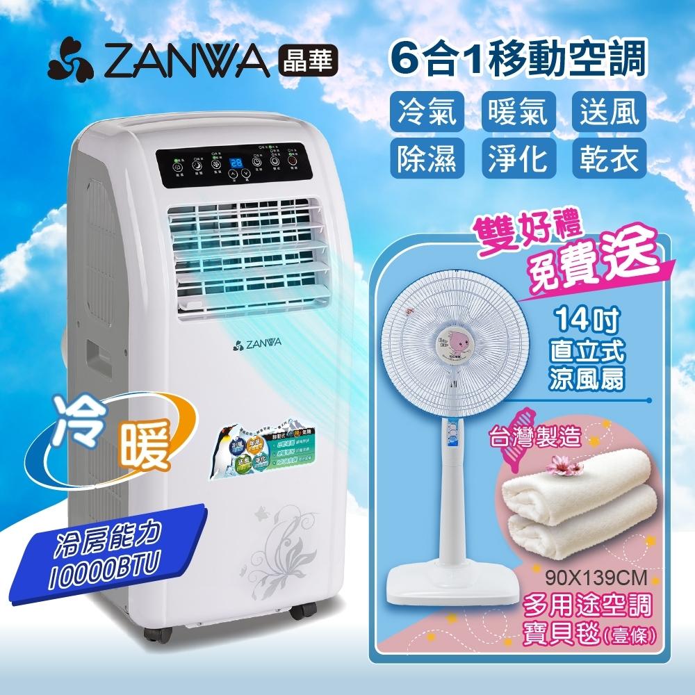 ZANWA晶華 5-7坪 10,000BTU冷暖型清淨除溼移動式冷氣機 ZW-1260CH 加贈14吋涼風立扇+空調薄毯