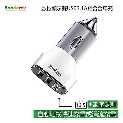 Soodatek 數位顯示雙孔USB 3.1A車充/SCU2-AL531WH