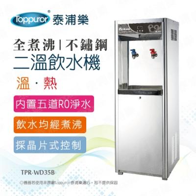 【Toppuror 泰浦樂】全煮沸豪華不鏽鋼直立式溫熱飲水機含安裝(TPR-WD35B)