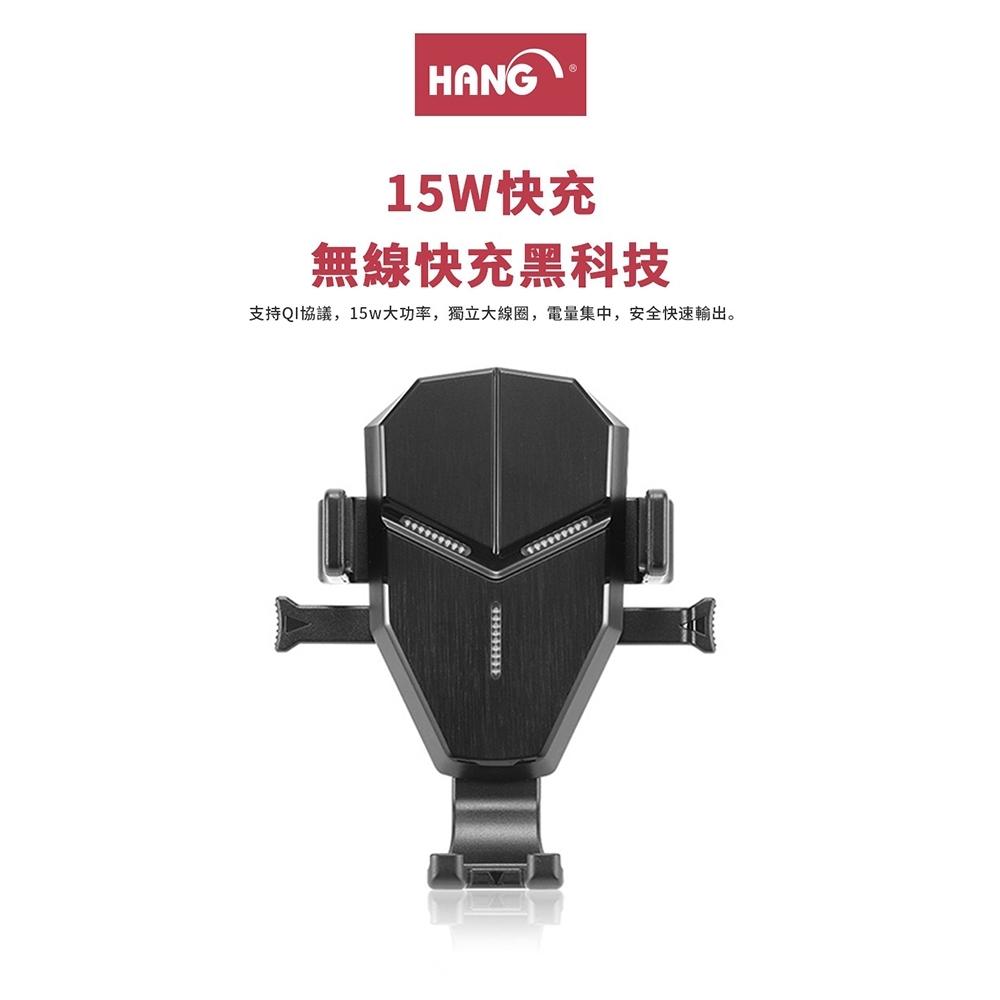 HANG W12B 15W車上用無線充電器 無線充電座 QI認證 車上用車架 快充隨放隨充