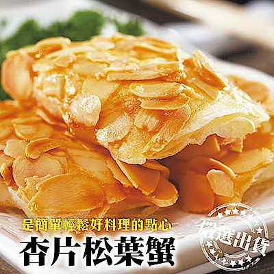 海陸管家 杏片松葉蟹(每盒10片/共約450g) x4盒