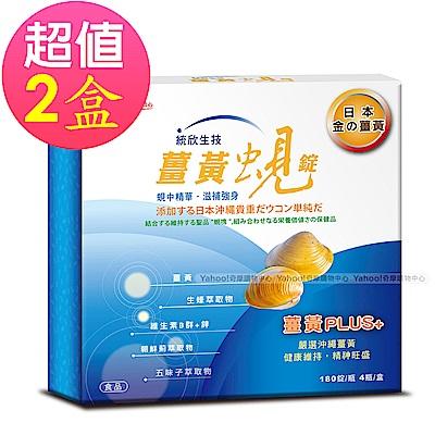 統欣生技 薑黃蜆錠禮盒(180粒/4瓶/盒)x2