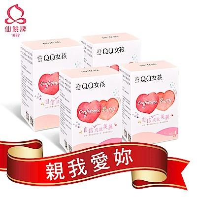 【仙桃牌】QQ女孩 高倍青春濃縮液親我愛你優惠組 (4盒入)(10包/盒)