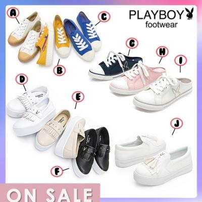 【時時樂限定】 PLAYBOY 多色超百搭休閒鞋-10款可選