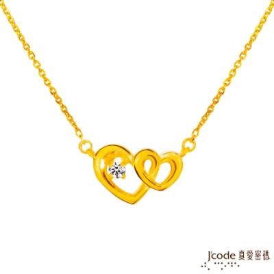 (無卡分期6期)J code真愛密碼 心連心黃金項鍊