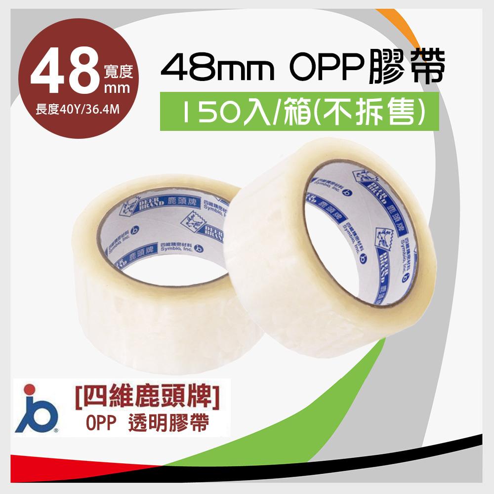 四維鹿頭牌 OPP 透明膠帶48mm*40Y【150入/箱】