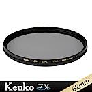 Kenko ZX CPL 4K/8K高清解析偏光鏡 (62mm)