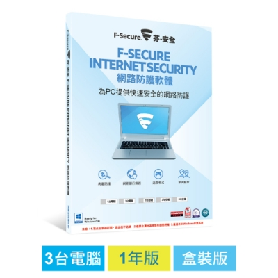 F-Secure芬-安全網路防護軟體-3台電腦1年版