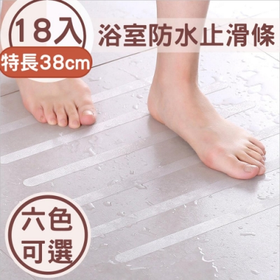 【挪威森林】無痕浴室止滑條/浴室止滑墊_特長38cm(18入)