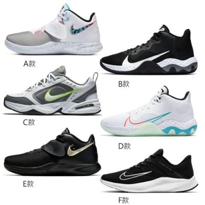【時時樂限定】NIKE 運動 慢跑 舒適 籃球鞋 (多款任選)