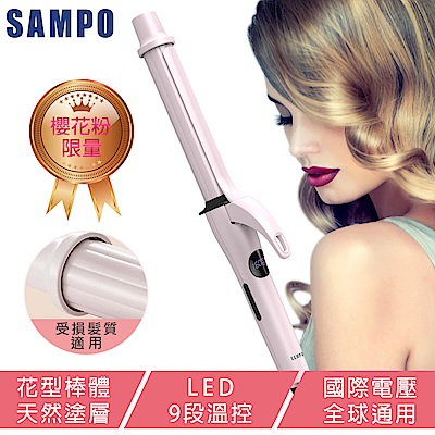 【SAMPO 聲寶】溫控加長型捲髮器 HC-Z1902L