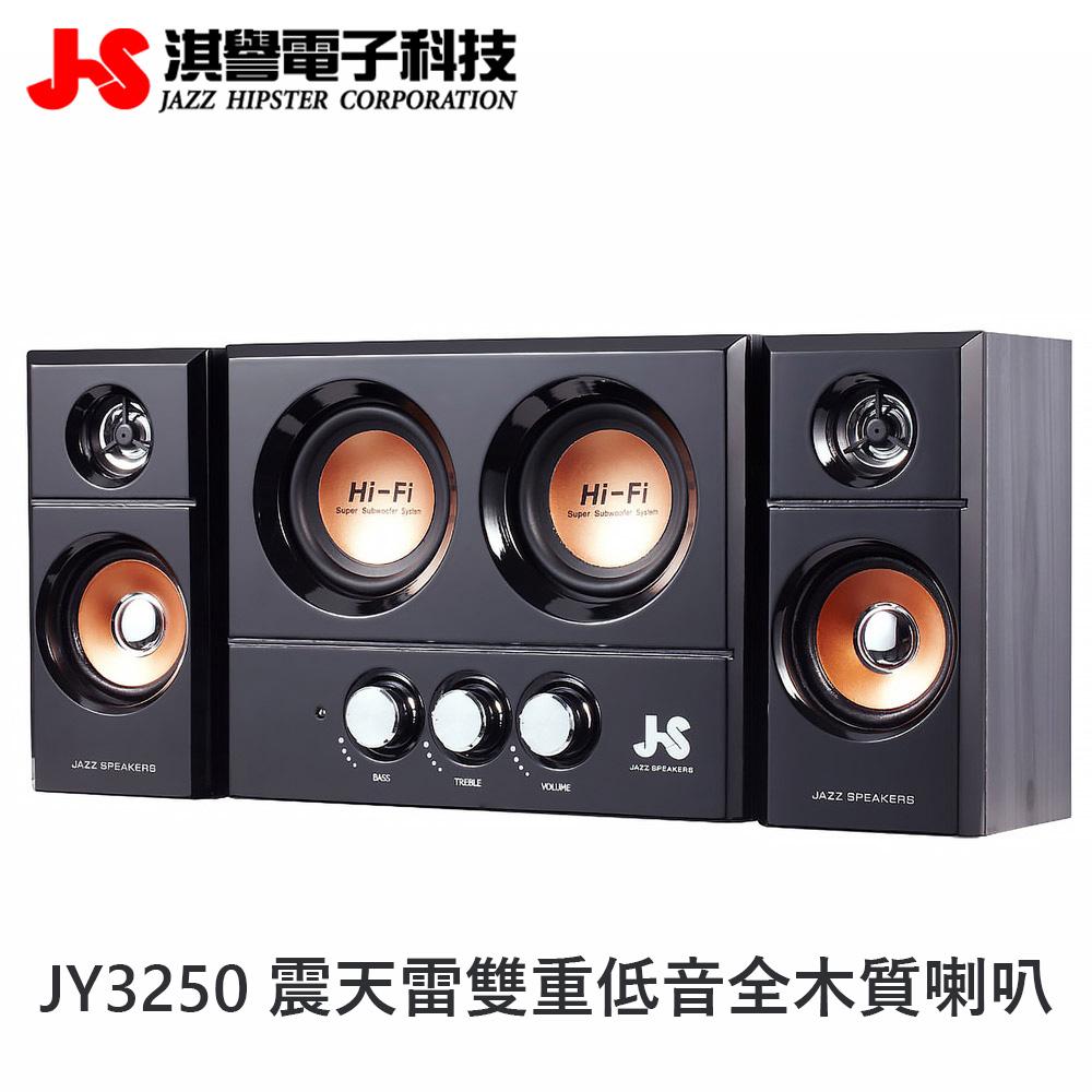 【JS 淇譽電子】JY3250 雙重低音全木質多媒體喇叭