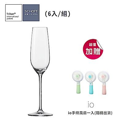 ★贈手持風扇★SCHOTT ZWIESEL FORTISSIMO系列 Sparkling Wine香檳杯