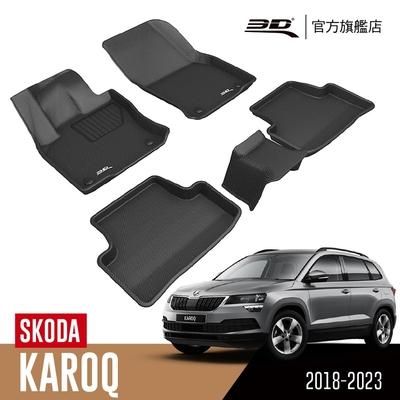3D 卡固立體汽車踏墊 SKODA Karoq 2018~2023