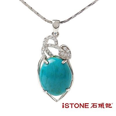 石頭記 藍寶項鍊-迷幻孔雀藍