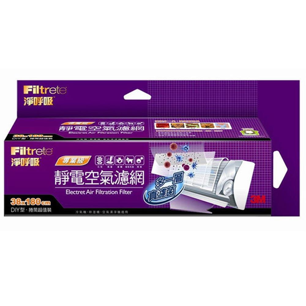 3M 淨呼吸專業級捲筒式靜電空氣濾網 9809-R
