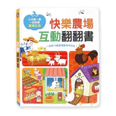 【風車童書】快樂農場互動翻翻書/厚紙書