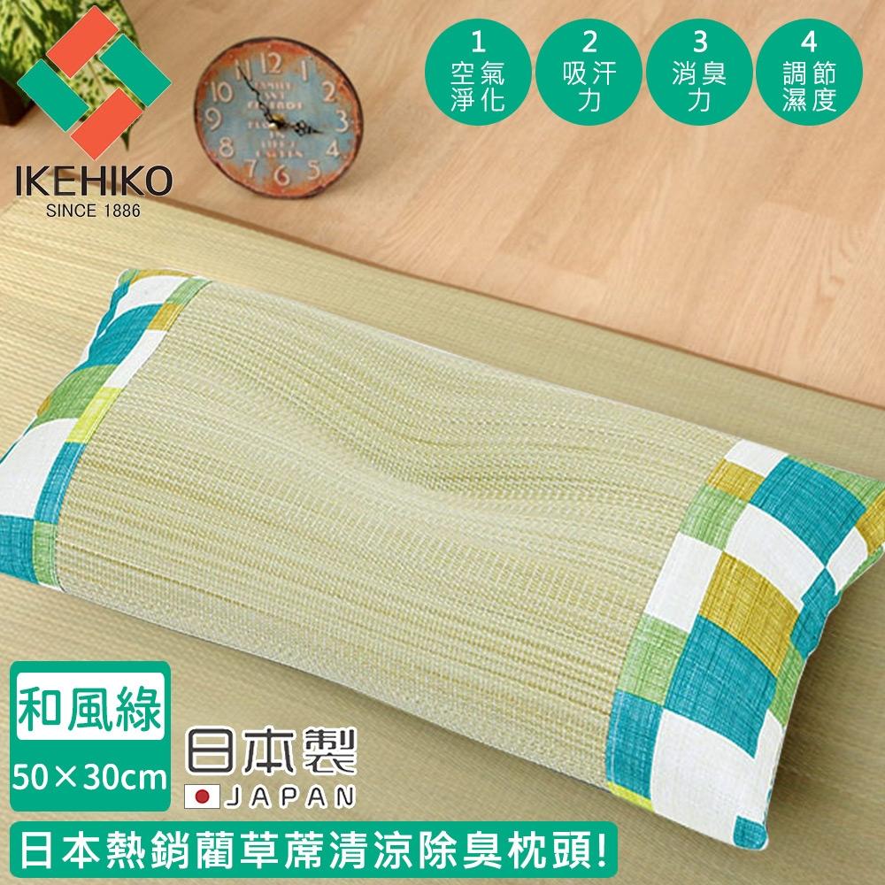日本池彥IKEHIKO 日本製藺草蓆清涼除臭枕頭30×50CM-和風綠色款