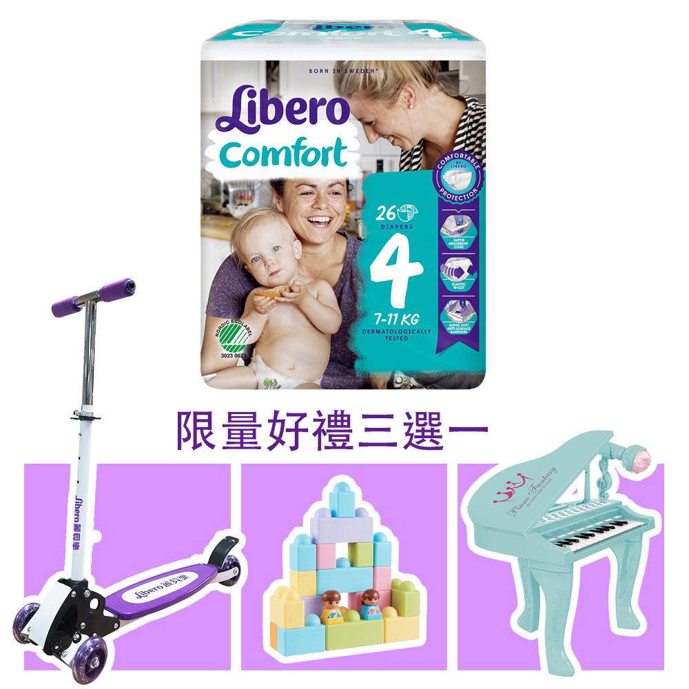 Libero麗貝樂 黏貼式嬰兒紙尿褲(4號M)(26片x8包)/箱