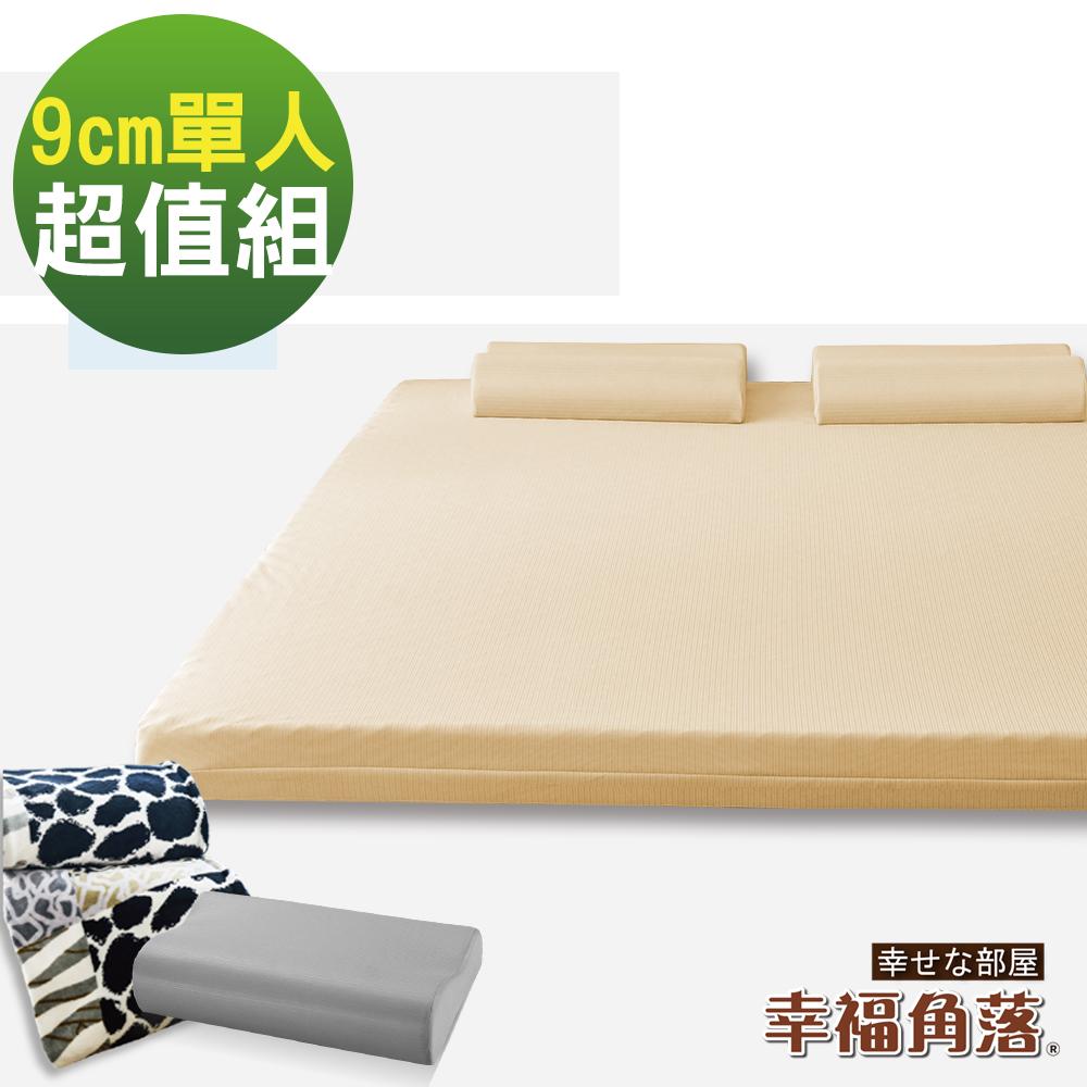 幸福角落 日本大和防蹣抗菌布套9cm波浪竹炭釋壓記憶床墊超值組-單人3尺
