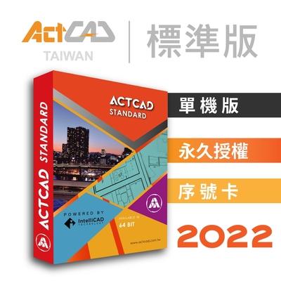 ActCAD2022 新上市95折