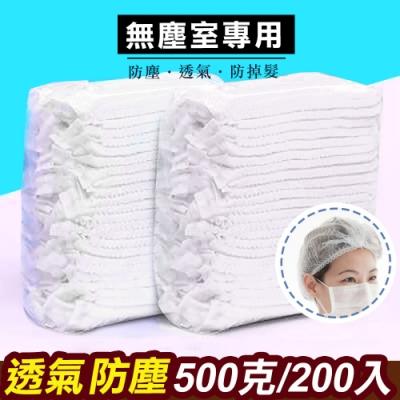 WIDE VIEW 無塵室防塵網帽白200入(DF-200)