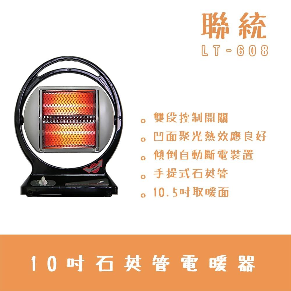聯統手提式石英管電暖器 LT-663