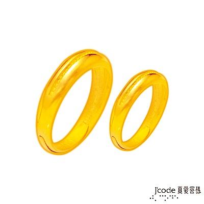 J'code真愛密碼 生生不息黃金成對戒指