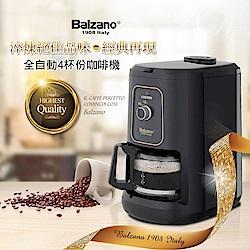 Balzano全自動磨豆咖啡机 (四杯份) BZ-CM1061
