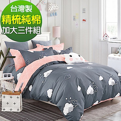 9 Design 漫步雲端 加大三件組 100%精梳棉 台灣製 床包枕套純棉三件式