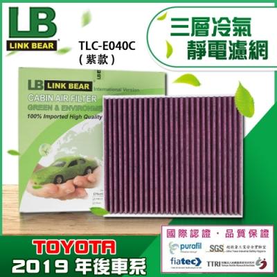 【LINK BEAR】汽車三層冷氣濾網 (紫) 適用 TOYOTA 19年後車系