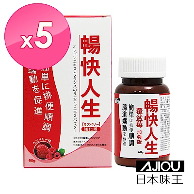 日本味王 暢快人生覆盆莓加強版(60g/瓶)x5盒