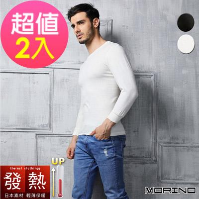 (超值2件組)男內衣 發熱衣長袖圓領內衣  MORINO